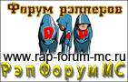 Рэп Форум МС